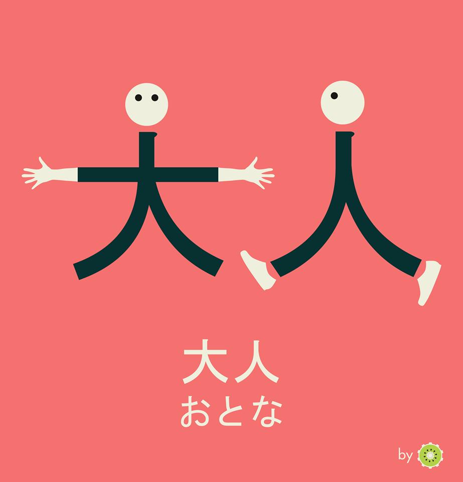 Kanji card - adult