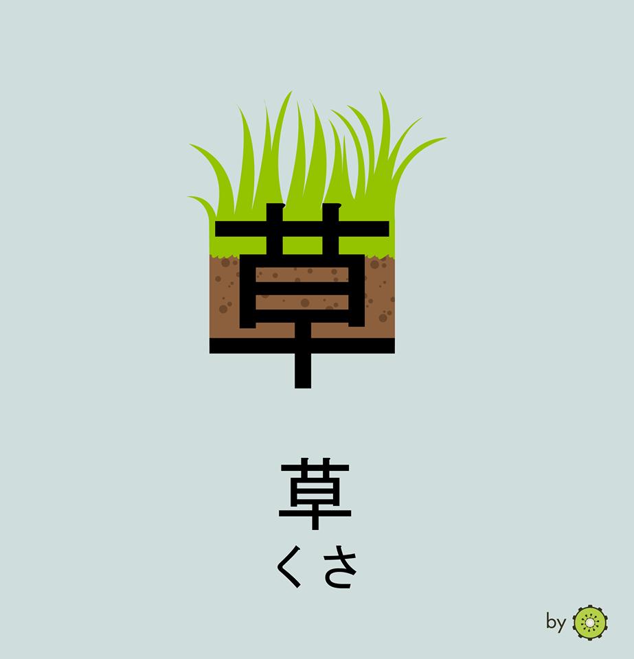 Kanji card - grass